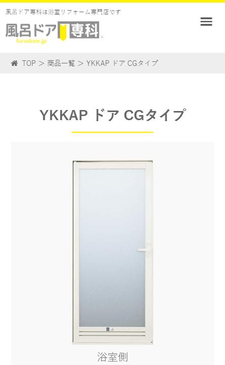風呂ドア専科