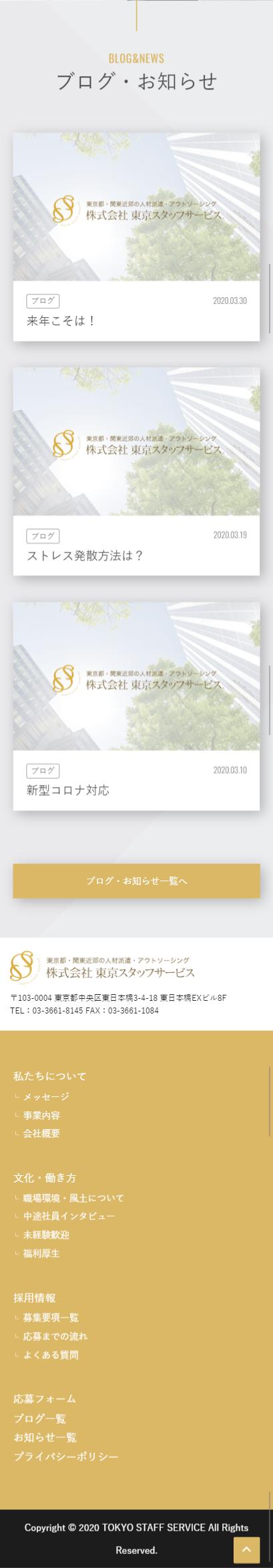東京スタッフサービス