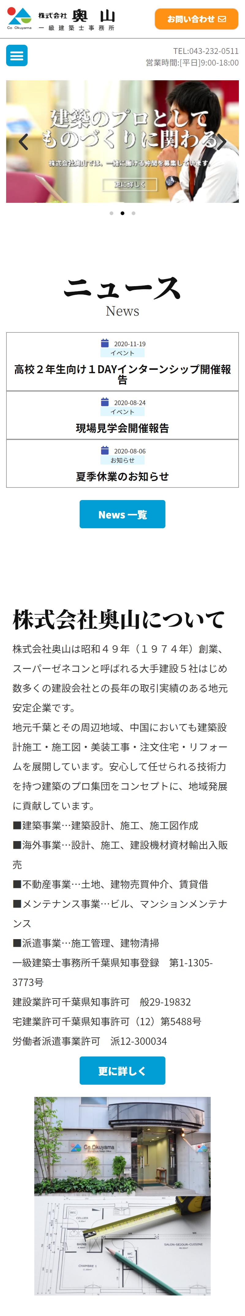 株式会社奥山
